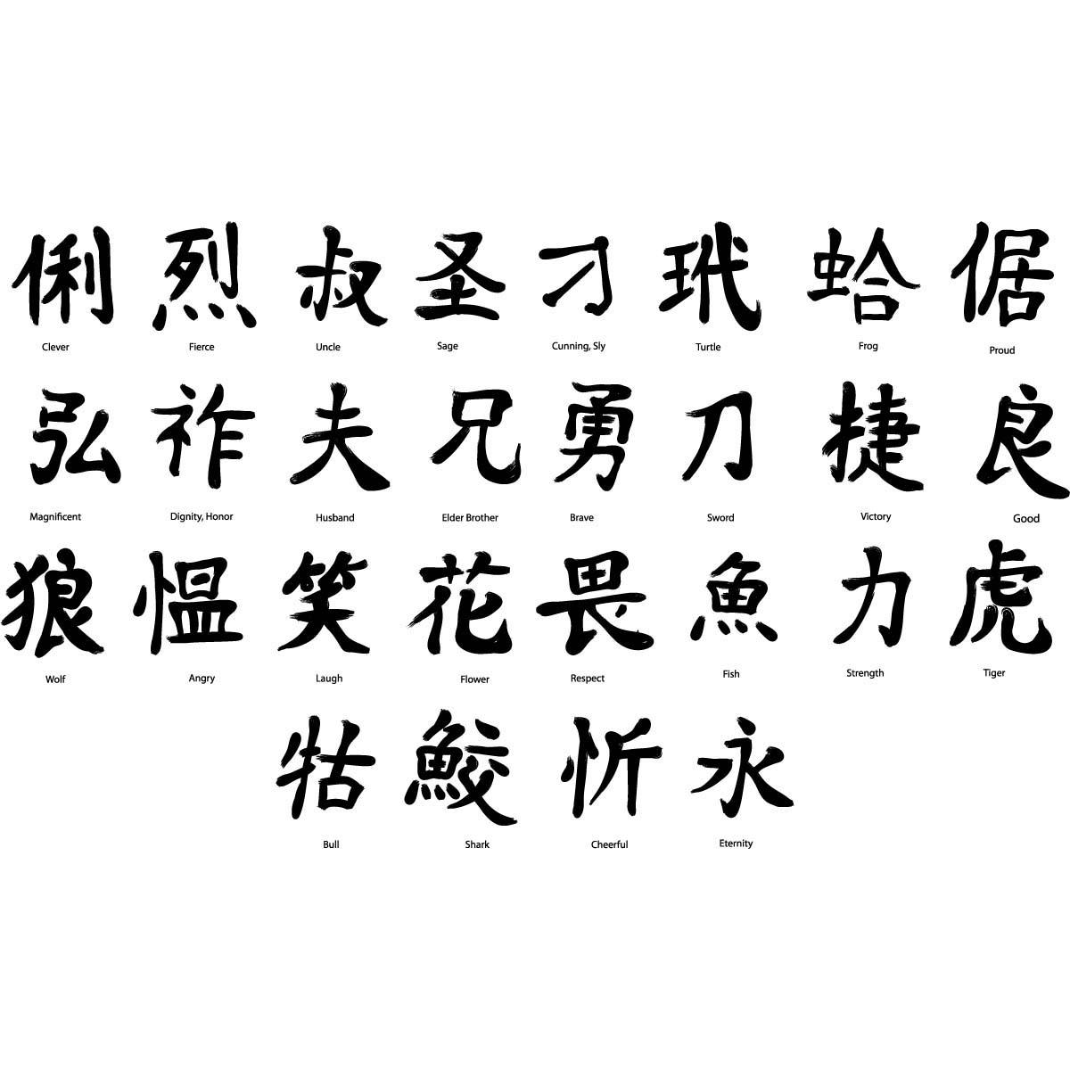 Japanese kanji calligraphy set vector