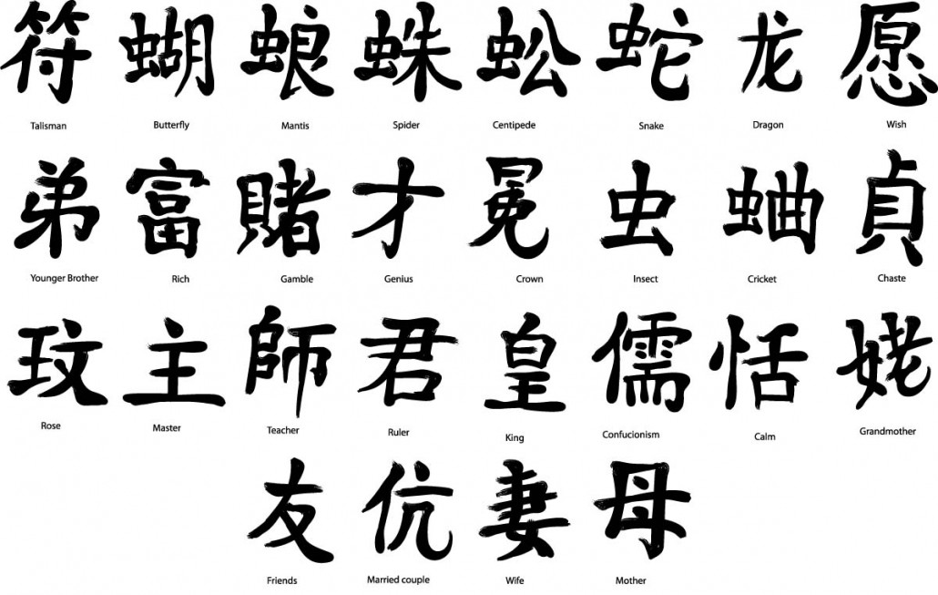 japanese kanji elements set vector