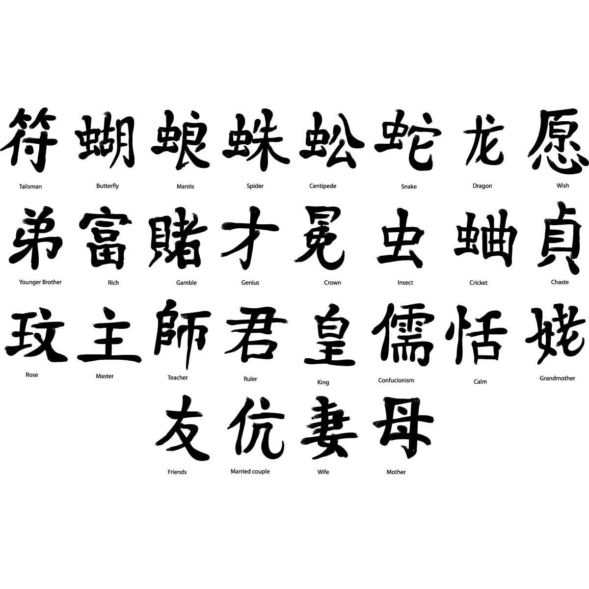 Japanese kanji calligraphy elements set vector