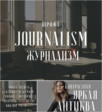 Journalism cyrillic typeface