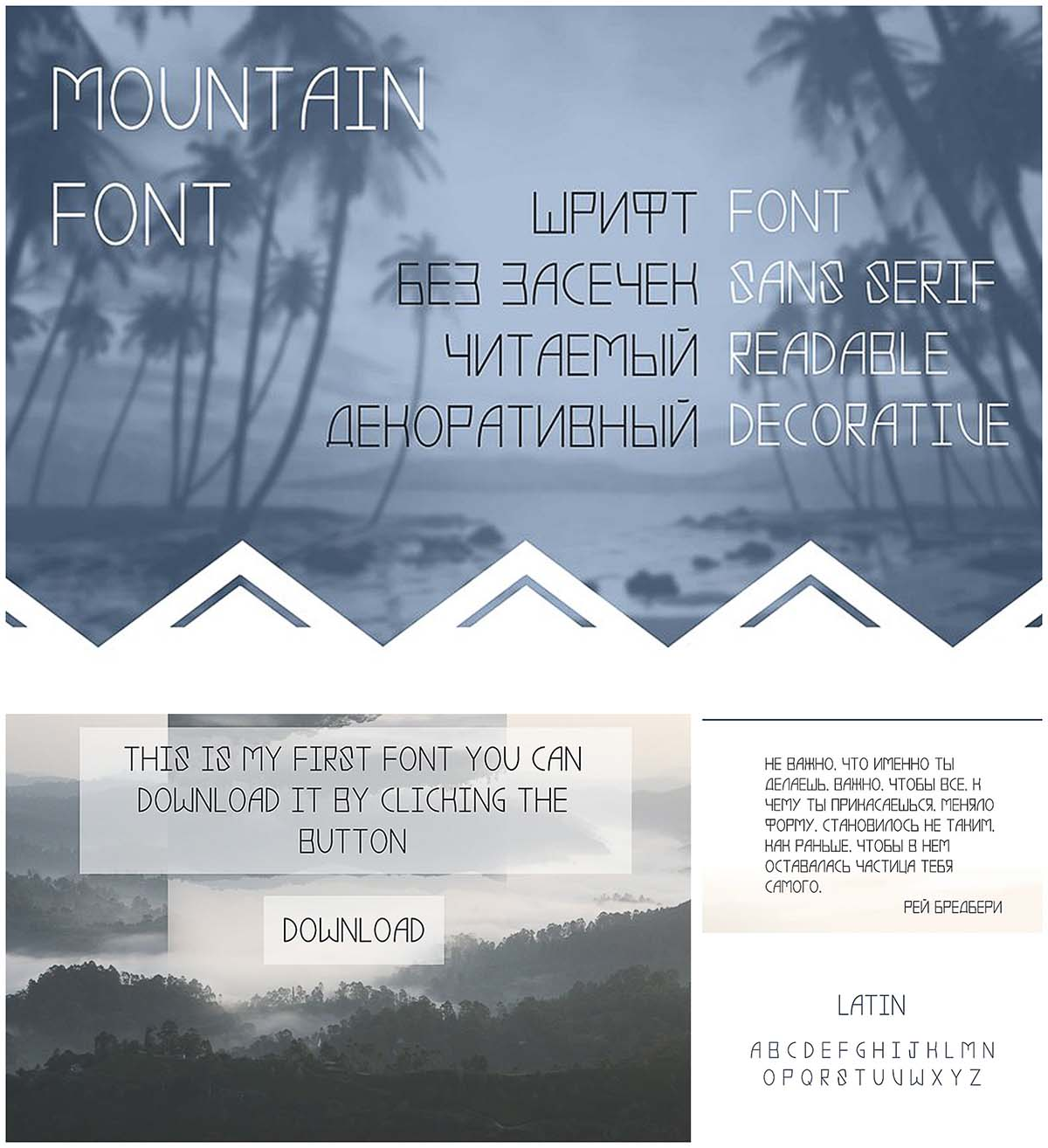 Mountain font with cyrillic typeface