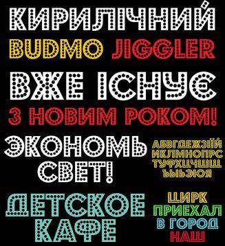 Budmo jiggler font