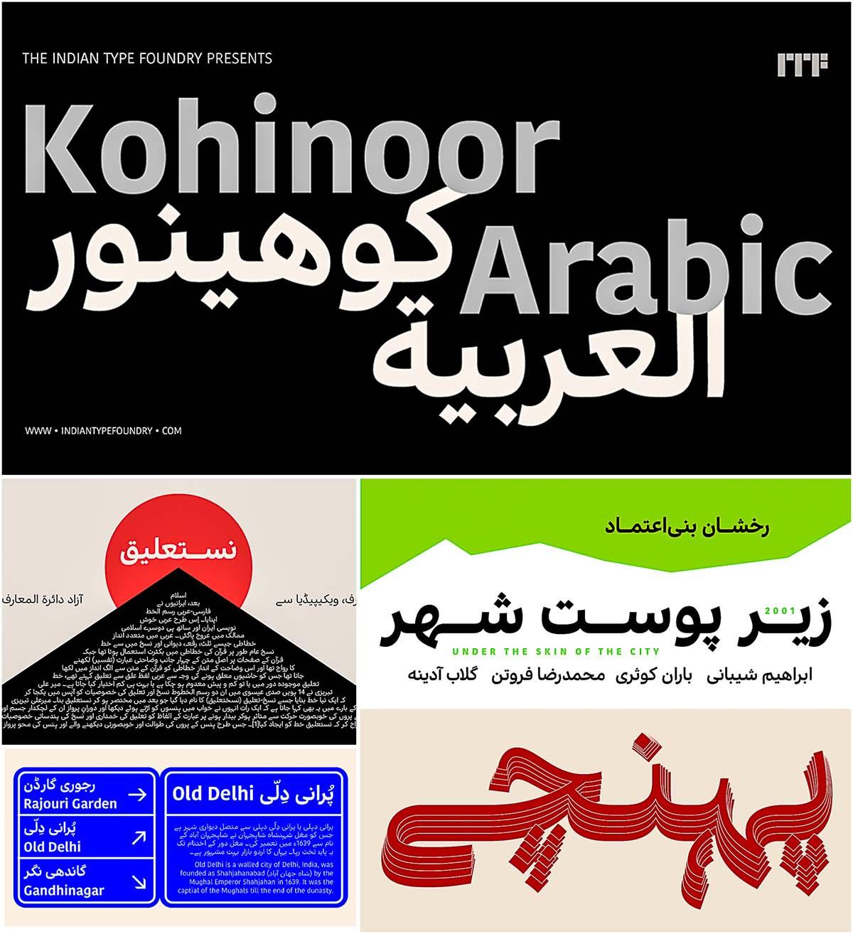 Kohinoor arabic font family