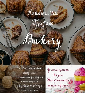 Bakery hand drawn cyrillic font